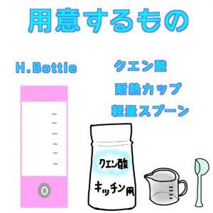 携帯型充電式水素水生成器【H.Bottle】の洗浄方法をイラスト付きで解説!