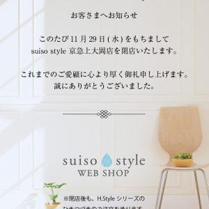 実店舗【suiso style】よりお客様へのお知らせ
