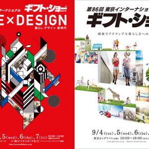 展示会【第86回東京インターナショナル・ギフト・ショー秋2018】のお知らせ